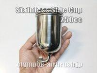 ステンレス製サイド塗料カップ 【250cc】 (オリンポス アリーズSGA・PC300系用)