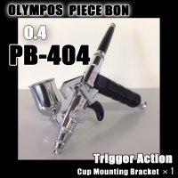 PB-404  塗料カップマウンティングブラケット付き  (イージーパッケージ)