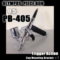 PB-405  塗料カップマウンティングブラケット付き 【PREMIUM】 (イージーパッケージ)【希少!】
