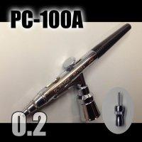 PC-100A (イージーパッケージ)<ピースコンジョイントバルブS型付き>【特別価格】