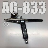 AG-833 【PREMIUM】限定品  (イージーパッケージ)
