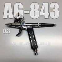 AG-843 【PREMIUM】限定品  (イージーパッケージ)