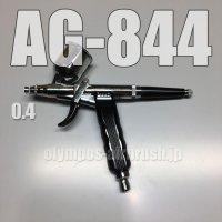 AG-844 【PREMIUM】限定品  (イージーパッケージ)
