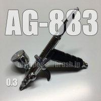 AG-883 【PREMIUM】限定品  (イージーパッケージ)