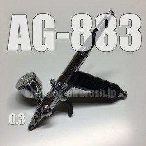 画像1: AG-883 【PREMIUM】限定品  (イージーパッケージ)