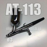 AT-113 【PREMIUM】限定品 (イージーパッケージ)