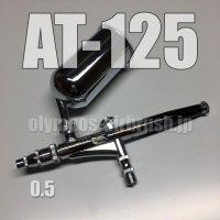AT-125 【PREMIUM】限定品 (イージーパッケージ)