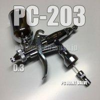 PC-JUMBO 203 【丸吹き専用】PCジョイントバルブ付 (イージーパッケージ)【特別価格】【お試しセール中!】
