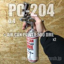 他の写真1: PC-JUMBO 204 【丸吹き専用】(※PCジョイントバルブ無し) (イージーパッケージ)【特別価格】