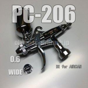 画像1: PC-JUMBO 206【丸吹き平吹き両用】 (※PCジョイントバルブ無し) (イージーパッケージ)【残り僅か】