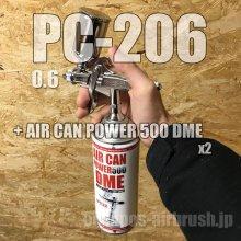 他の写真1: PC-JUMBO 206【丸吹き平吹き両用】 (※PCジョイントバルブ無し) (イージーパッケージ)【残り僅か】