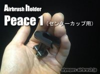 【OLYMPOS】エアーブラシホルダー ピース1(センターカップ用) ビス付