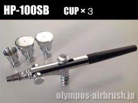 HP-100SB  CUP×3【PREMIUM】(イージーパッケージ)