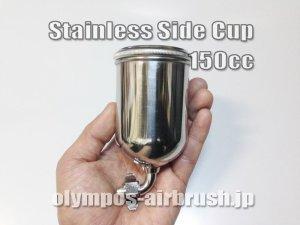 画像1: ステンレス製サイド塗料カップ 【150cc】 (オリンポス アリーズSGA・PC300系用)