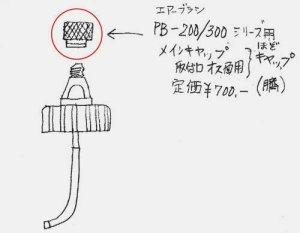 画像2: ほぞキャップ(PB-200/300シリーズ用)
