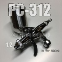 PC-WIDE 312【丸吹き平吹き両用】(※PCジョイントバルブ無し)【PREMIUM】 (イージーパッケージ)