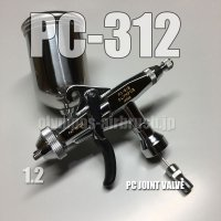 PC-WIDE 312 【丸吹き平吹き両用】PCジョイントバルブ付【PREMIUM】 (イージーパッケージ)
