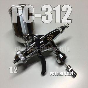 画像1: PC-312 【丸吹き平吹き両用】PCジョイントバルブ付【PREMIUM】 (イージーパッケージ)