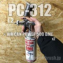 他の写真1: PC-312【丸吹き平吹き両用】(※PCジョイントバルブ無し)【PREMIUM】 (イージーパッケージ)