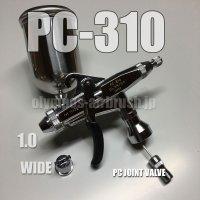 PC-WIDE 310 【丸吹き平吹き両用】PCジョイントバルブ付【PREMIUM】 (イージーパッケージ)