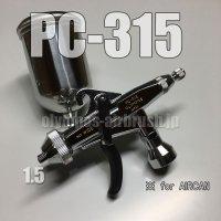PC-WIDE 315【丸吹き平吹き両用】(※PCジョイントバルブ無し)【PREMIUM】 (イージーパッケージ)