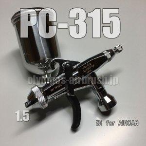 画像1: PC-315【丸吹き平吹き両用】(※PCジョイントバルブ無し)【PREMIUM】 (イージーパッケージ)