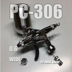 画像1: PC-306【丸吹き平吹き両用】 PCジョイントバルブ付【PREMIUM】(イージーパッケージ)