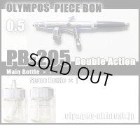 PB-205・GS 【PREMIUM】 (イージーパッケージ)【希少!】【残り僅か】