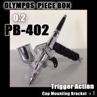 PB-402  塗料カップマウンティングブラケット付き 【PREMIUM】 (イージーパッケージ)【希少!】【残り僅か】