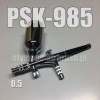 PSK-985 (PREMIUM) 限定品 (イージーパッケージ)