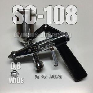 画像1: スプレーコン SC-108 (※PCジョイントバルブ無し)【PREMIUM】(イージーパッケージ)