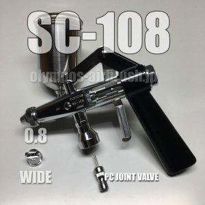 画像1: スプレーコン SC-108 PCジョイントバルブ付【PREMIUM】(イージーパッケージ)