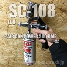 他の写真1: スプレーコン SC-108 PCジョイントバルブ付【PREMIUM】(イージーパッケージ)