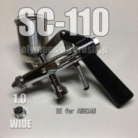 スプレーコン SC-110 (※PCジョイントバルブ無し)(イージーパッケージ)