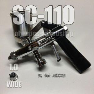 画像1: スプレーコン SC-110 (※PCジョイントバルブ無し)(イージーパッケージ)