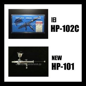 画像1: 旧HP-102C (従来パッケージ) 《新HP-101(イージーパッケージ)付き》  【残り僅か】