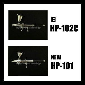 画像1: 旧HP-102C (イージーパッケージ) 《新HP-101(イージーパッケージ)付き》 【残り僅か】