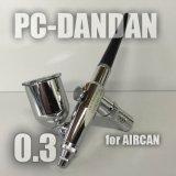 画像: PC-DANDAN (イージーパッケージ)<ピースコンジョイントバルブ無し>【お試しセール中】
