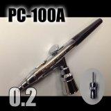 画像: PC-100A (イージーパッケージ)<ピースコンジョイントバルブS型付き>【特別価格】