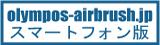 オリンポスエアーブラシ online shop