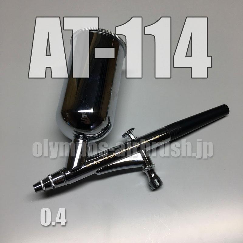 画像1: AT-114 【PREMIUM】【特別売切り価格】 (イージーパッケージ)