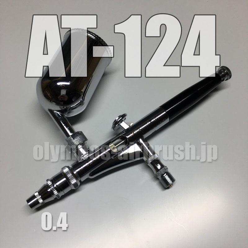画像1: AT-124 【PREMIUM】【特別売切り価格】 (イージーパッケージ)