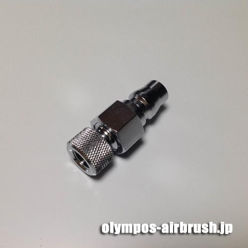 画像1: S-Lチェンジネジ + カプラプラグ(20PFF)FOR AIR