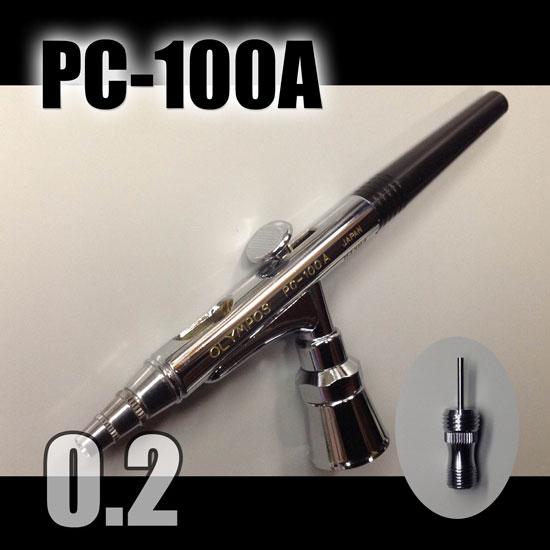 画像1: PC-100A (イージーパッケージ)<ピースコンジョイントバルブS型付き>【特別価格】
